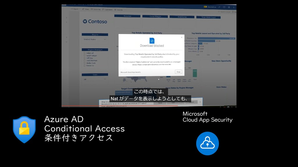 Azure AD Conditional Access 条件付きアクセス Microsoft ...