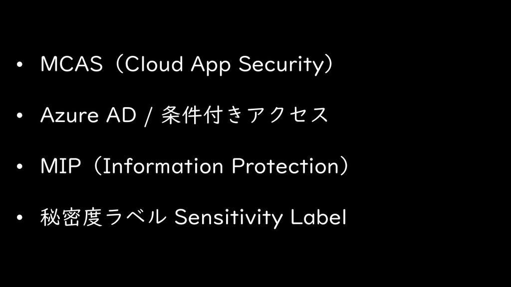 • MCAS(Cloud App Security) • Azure AD / 条件付きアクセ...