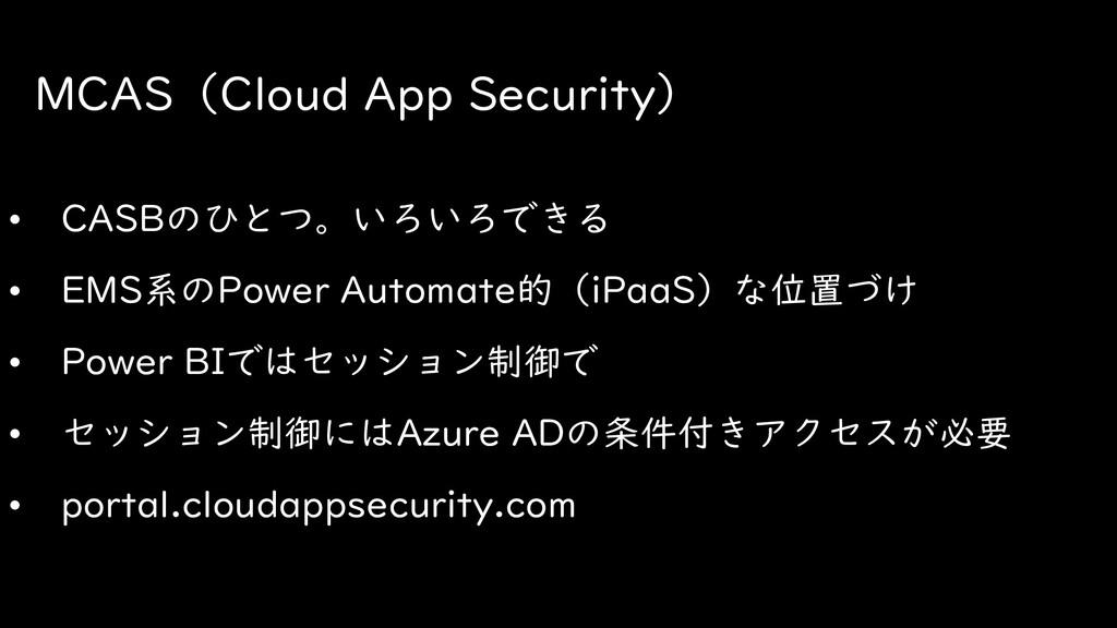 MCAS(Cloud App Security) • CASBのひとつ。いろいろできる • E...