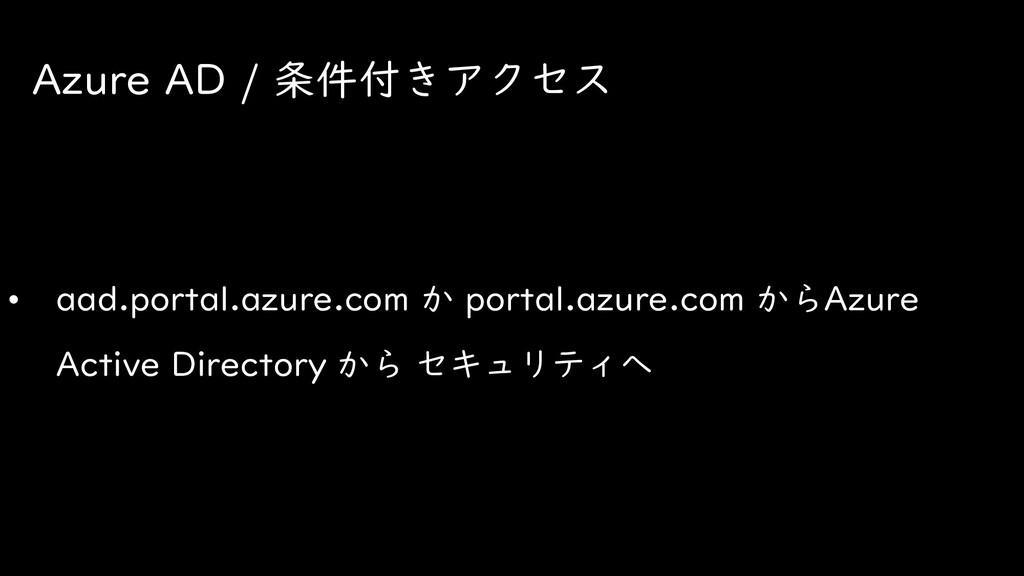 Azure AD / 条件付きアクセス • aad.portal.azure.com か po...