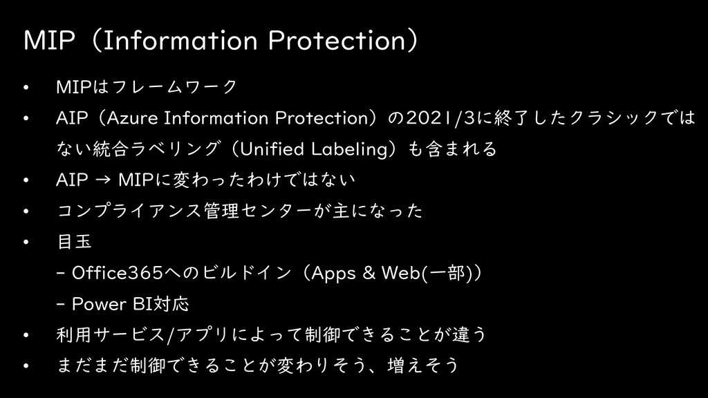 MIP(Information Protection) • MIPはフレームワーク • AIP...