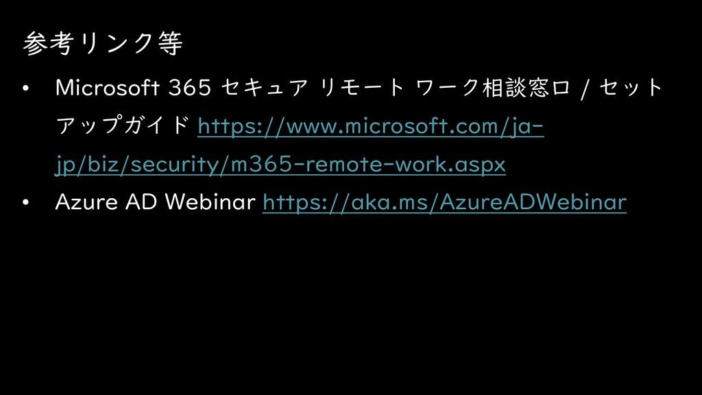 参考リンク等 • Microsoft 365 セキュア リモート ワーク相談窓口 / セット ...