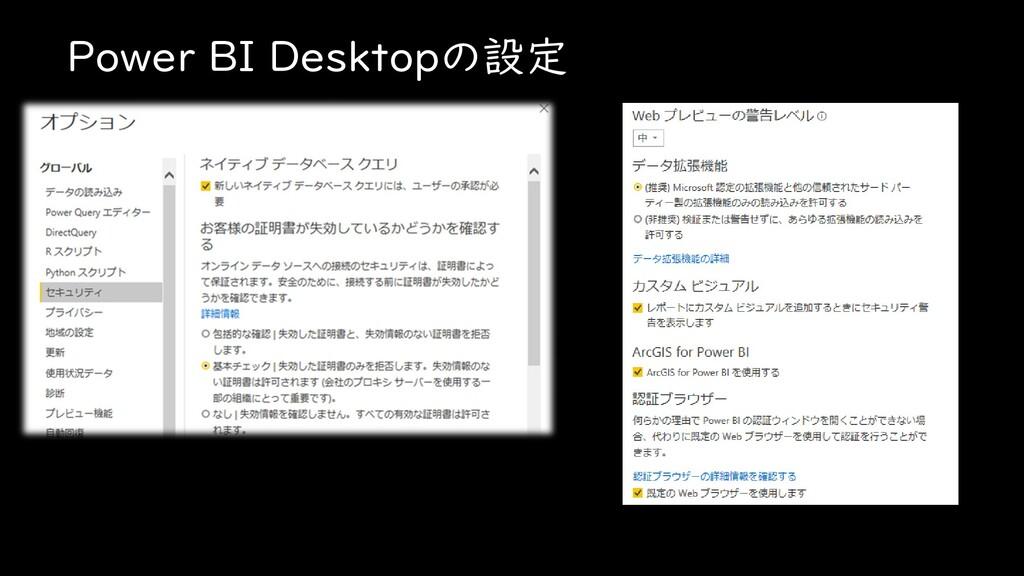 Power BI Desktopの設定