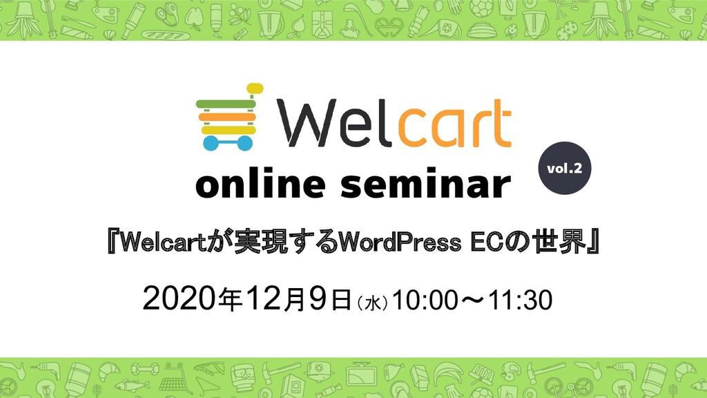 online seminar vol.2 online seminar vol.2 『Welc...