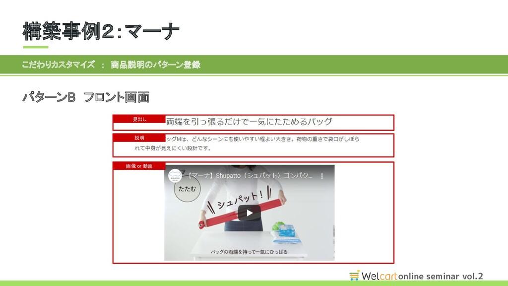 online seminar vol.2 構築事例2:マーナ こだわりカスタマイズ : 商品...