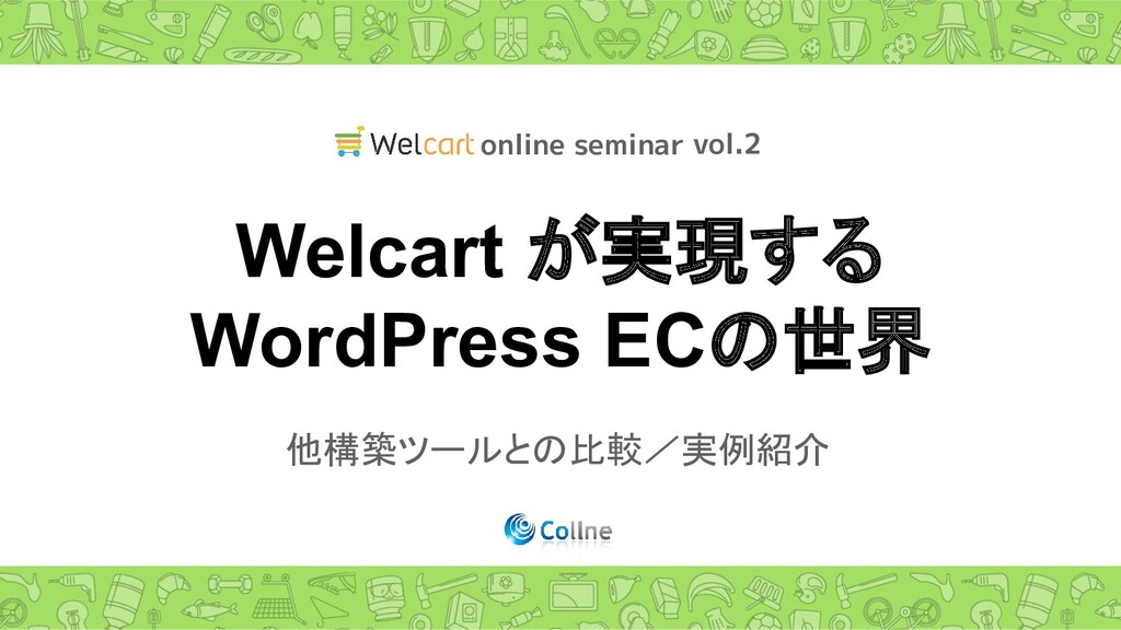 online seminar Welcart が実現する WordPress ECの世界 他構...