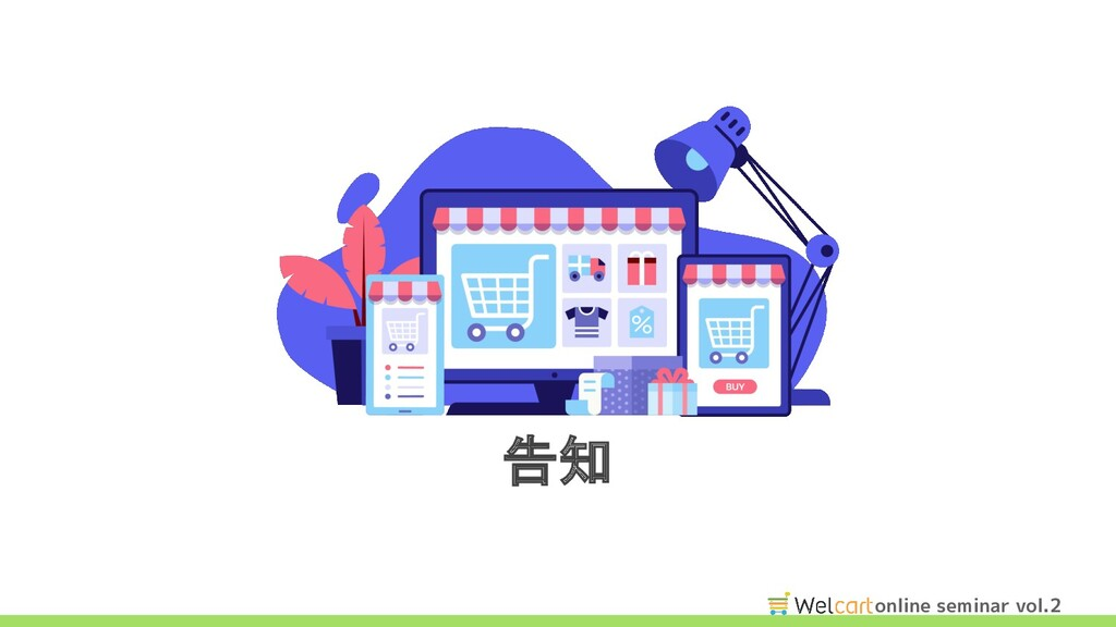 online seminar vol.2 告知