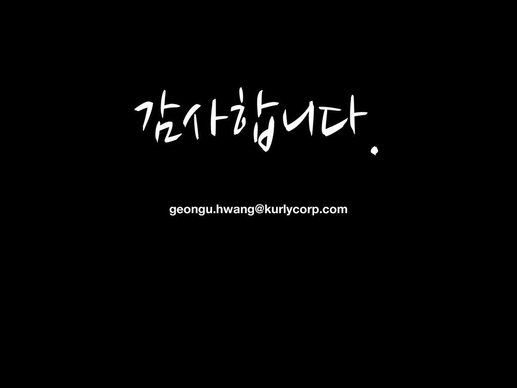 감사합니다. geongu.hwang@kurlycorp.com