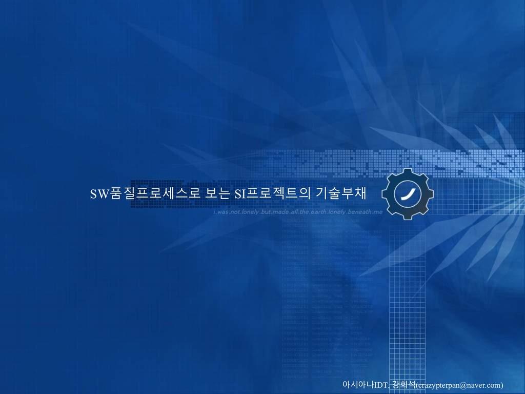 마이크로 소프트웨어 컨퍼런스 - SW품질 프로세스로 보는 SI프로젝트 기술부채 SW품...
