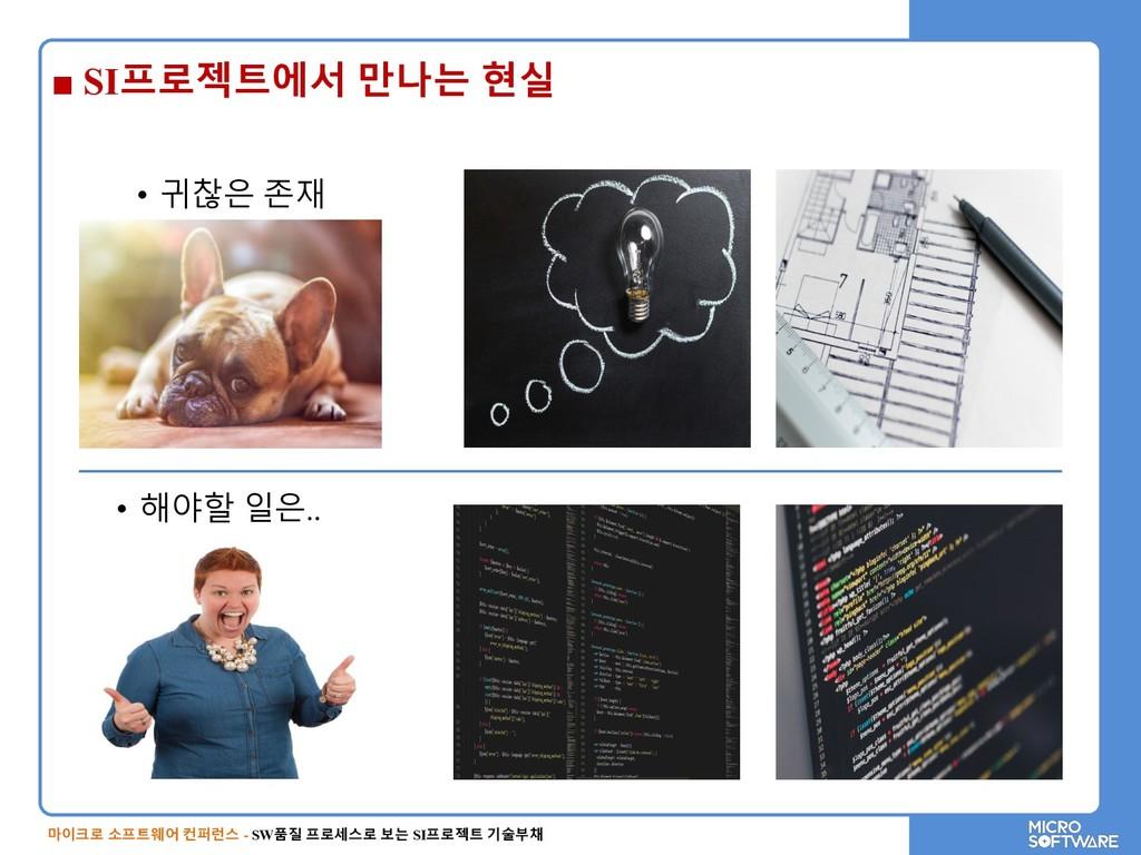 마이크로 소프트웨어 컨퍼런스 - SW품질 프로세스로 보는 SI프로젝트 기술부채 ■ S...