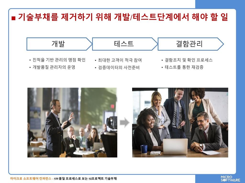 마이크로 소프트웨어 컨퍼런스 - SW품질 프로세스로 보는 SI프로젝트 기술부채 ■ 기...