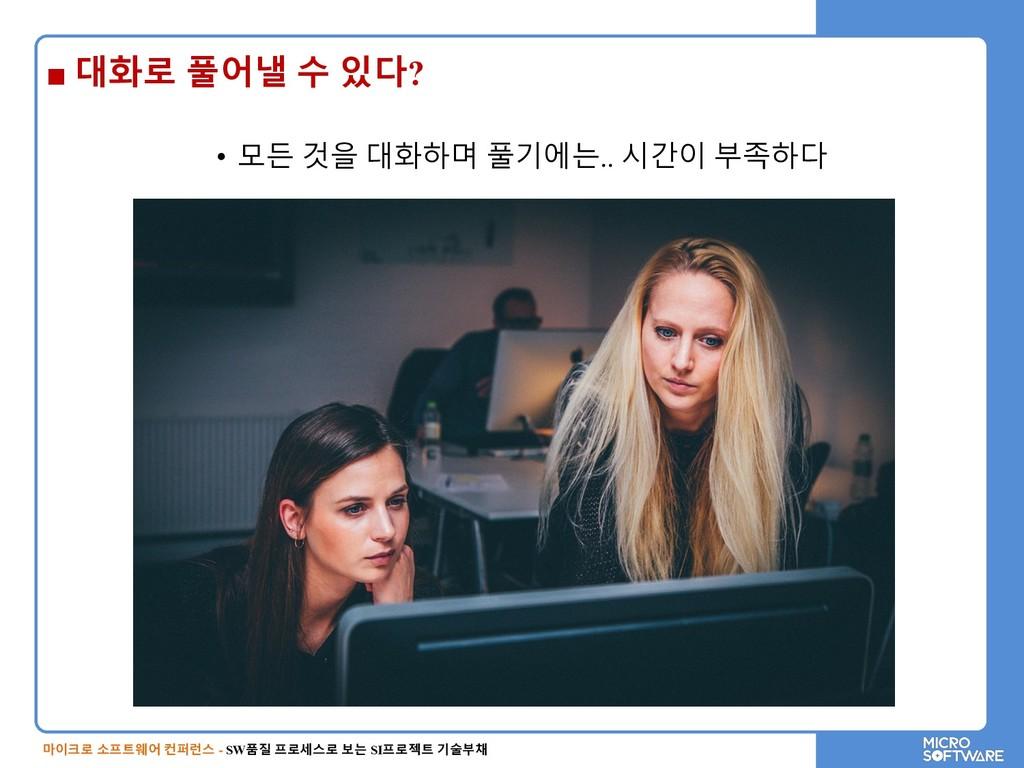 마이크로 소프트웨어 컨퍼런스 - SW품질 프로세스로 보는 SI프로젝트 기술부채 ■ 대...
