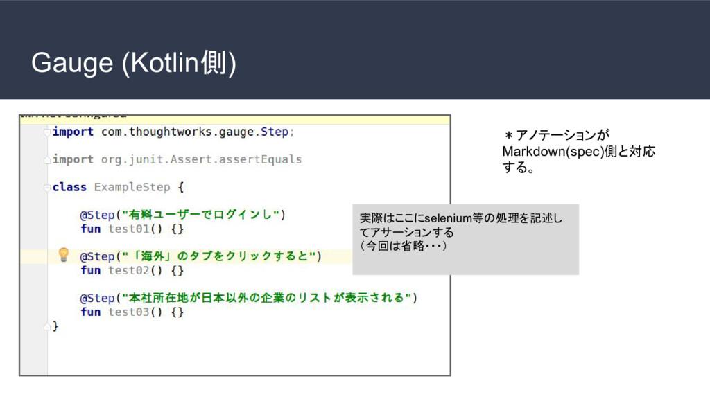Gauge (Kotlin側) *アノテーションが Markdown(spec)側と対応 する...