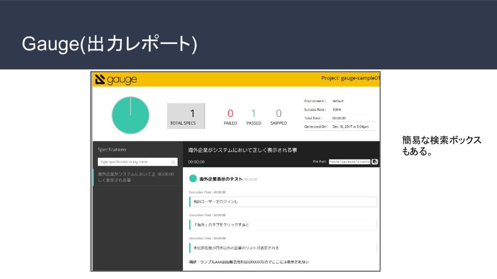 Gauge(出力レポート) 簡易な検索ボックス もある。