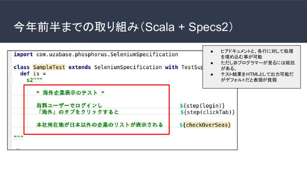 今年前半までの取り組み(Scala + Specs2) ● ヒアドキュメントと、各行に対して処...