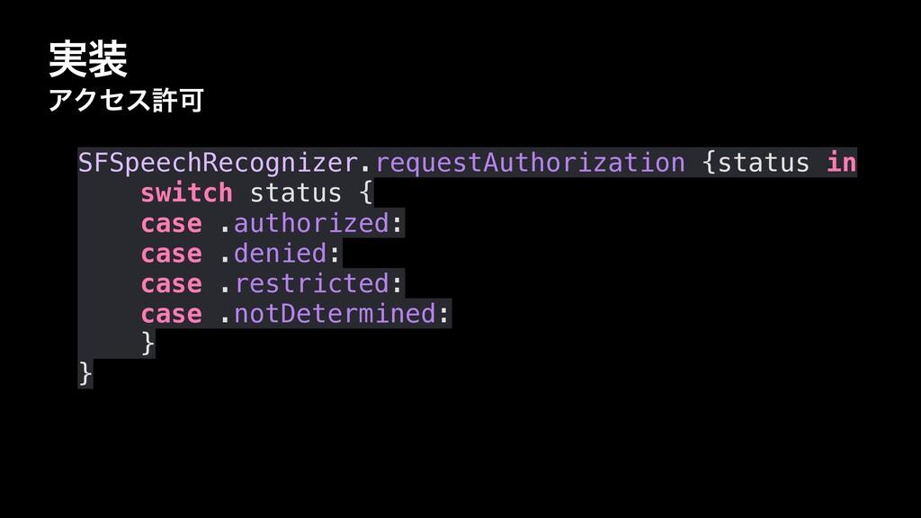 ࣮ ΞΫηεڐՄ SFSpeechRecognizer.requestAuthorizati...