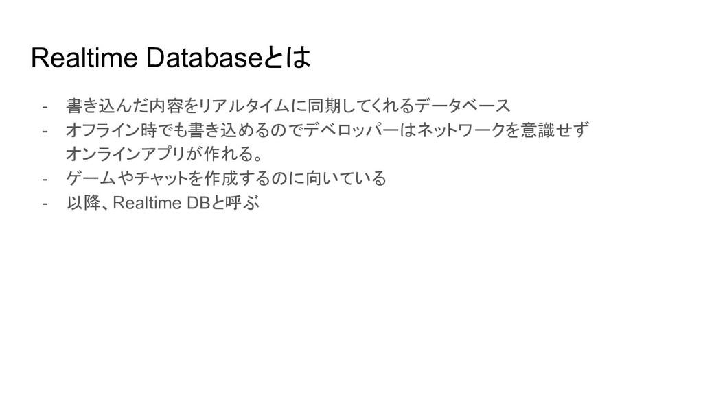 Realtime Databaseとは - 書き込んだ内容をリアルタイムに同期してくれるデータ...