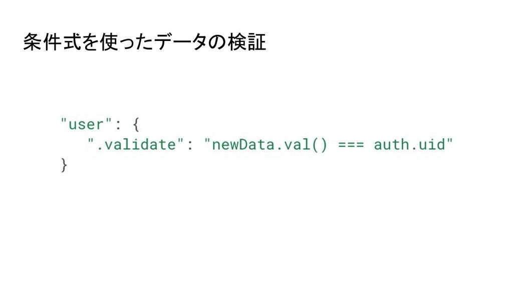 条件式を使ったデータの検証