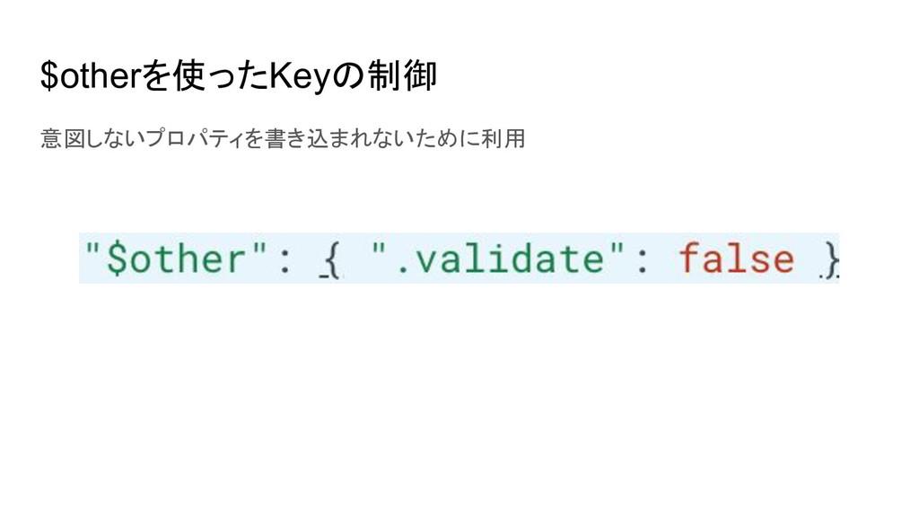 $otherを使ったKeyの制御 意図しないプロパティを書き込まれないために利用