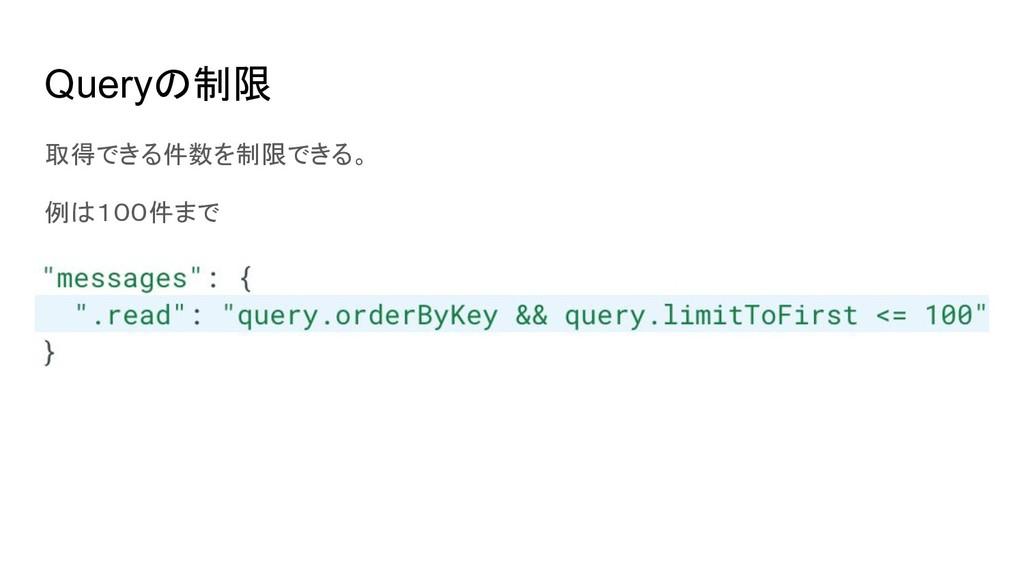 Queryの制限 取得できる件数を制限できる。 例は100件まで