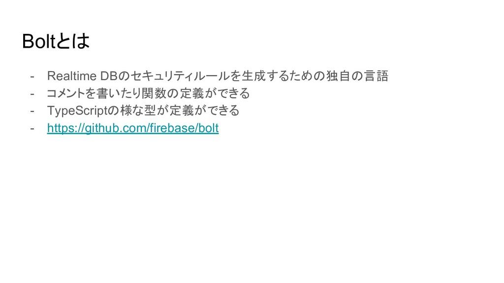 Boltとは - Realtime DBのセキュリティルールを生成するための独自の言語 - コ...