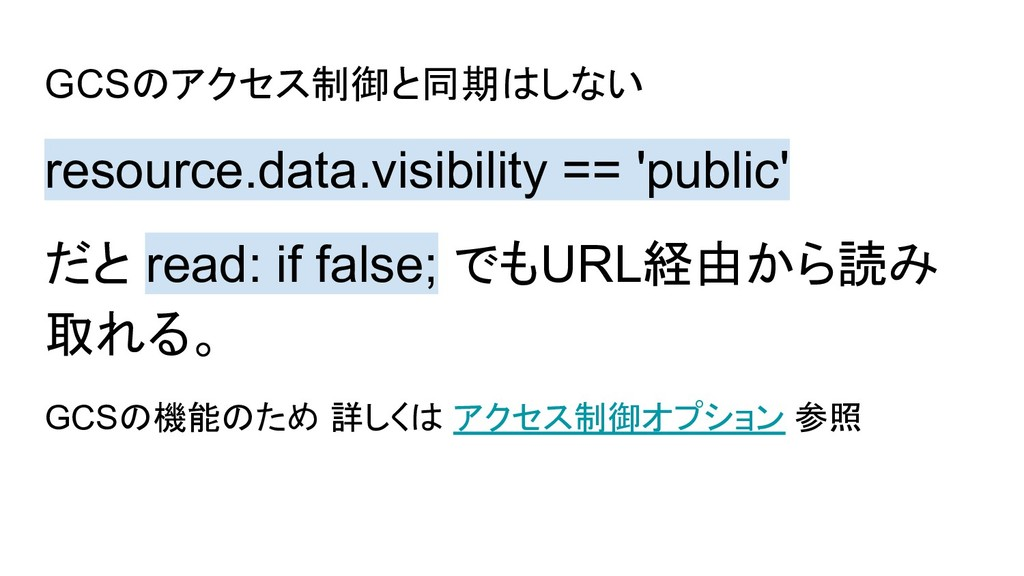 GCSのアクセス制御と同期はしない resource.data.visibility == '...