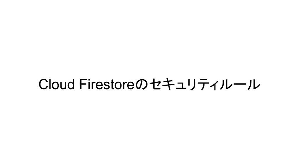 Cloud Firestoreのセキュリティルール