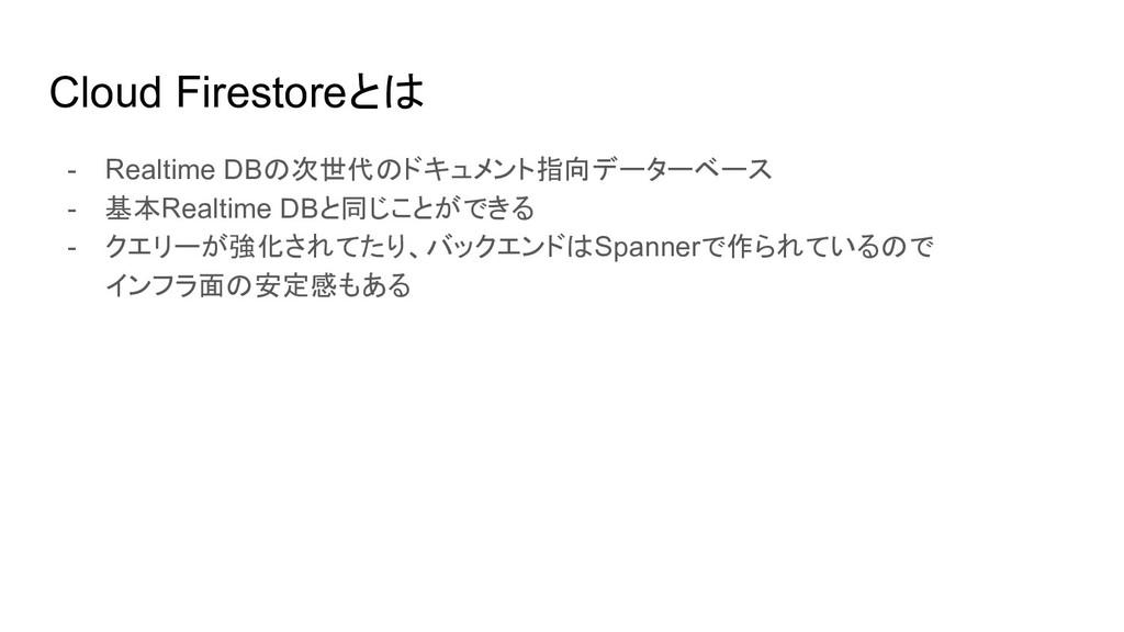 Cloud Firestoreとは - Realtime DBの次世代のドキュメント指向データ...