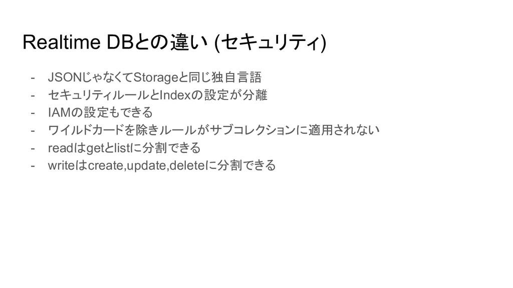 Realtime DBとの違い (セキュリティ) - JSONじゃなくてStorageと同じ独...