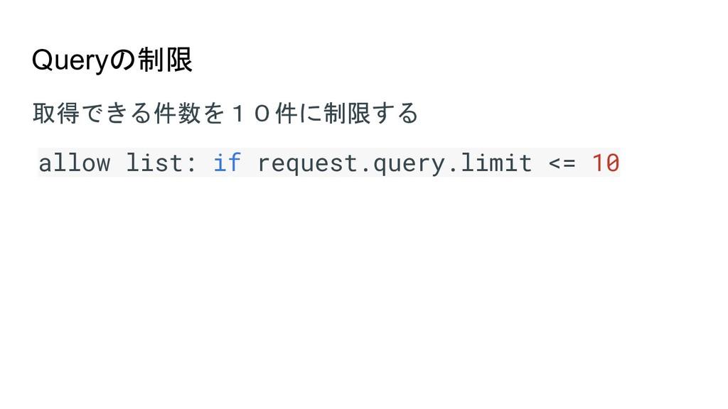 Queryの制限 取得できる件数を10件に制限する allow list: if reques...