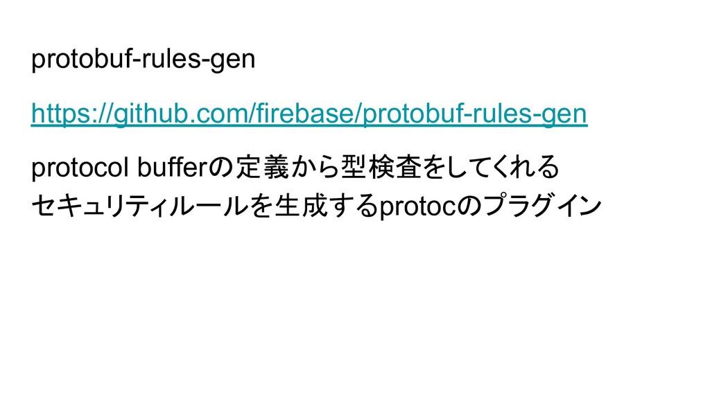 protobuf-rules-gen https://github.com/firebase/...