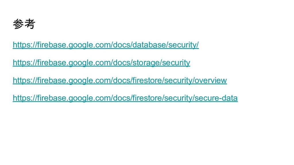 参考 https://firebase.google.com/docs/database/se...