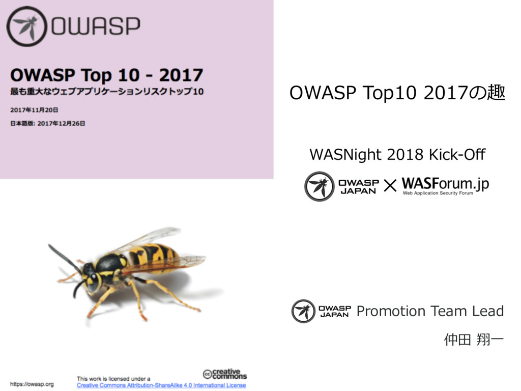 WASNight 2018 Kick-Off OWASP Top10 2017の趣 Promot...