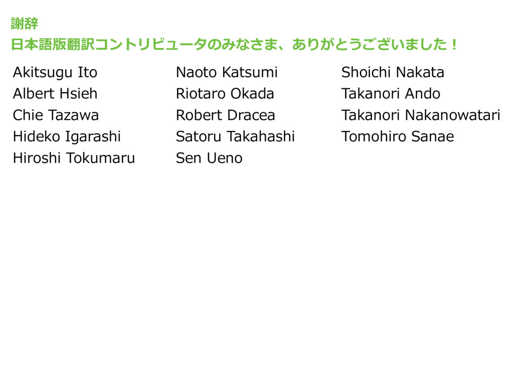 謝辞 ⽇本語版翻訳コントリビュータのみなさま、ありがとうございました! Akitsugu It...