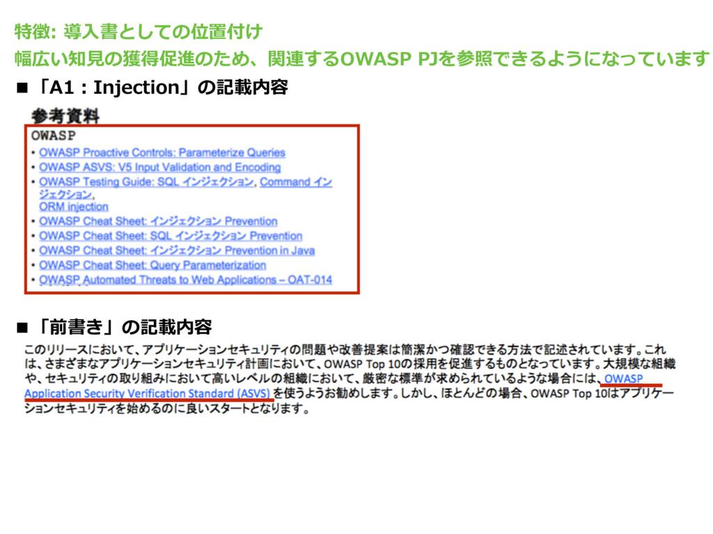 特徴: 導⼊書としての位置付け 幅広い知⾒の獲得促進のため、関連するOWASP PJを参照でき...