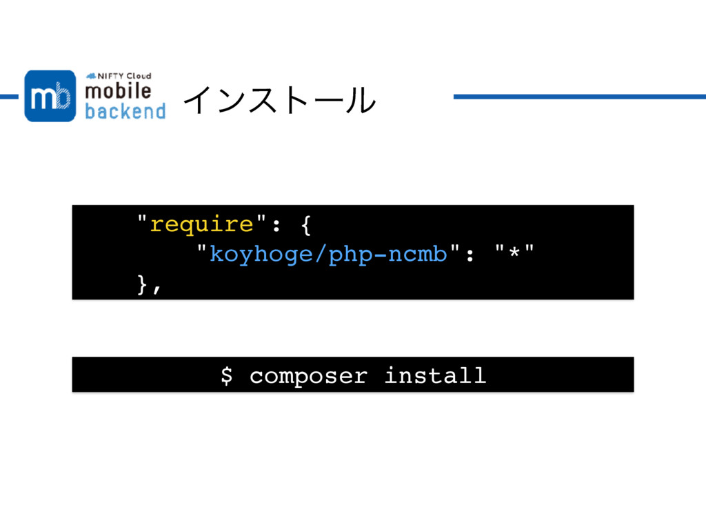 """Πϯετʔϧ $ composer install """"require"""": { """"koyhoge..."""