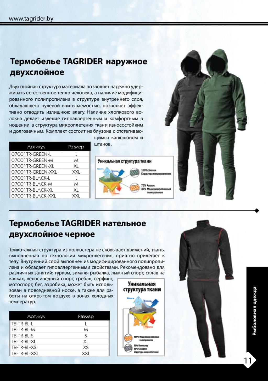 Термобелье TAGRIDER наружное двухслойное Термоб...