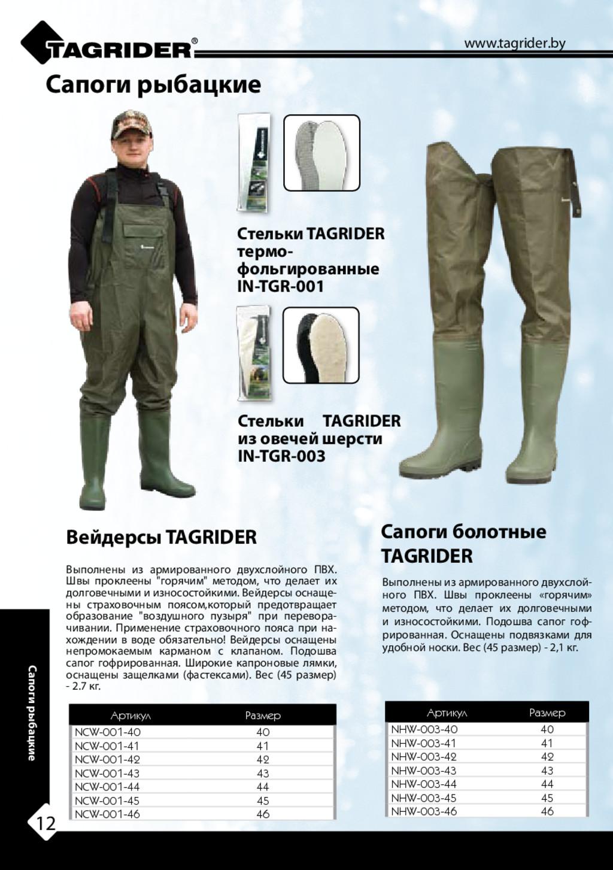 Сапоги болотные TAGRIDER Артикул Размер NHW-003...