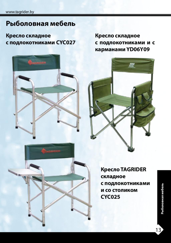 Кресло TAGRIDER складное с подлокотниками и со ...