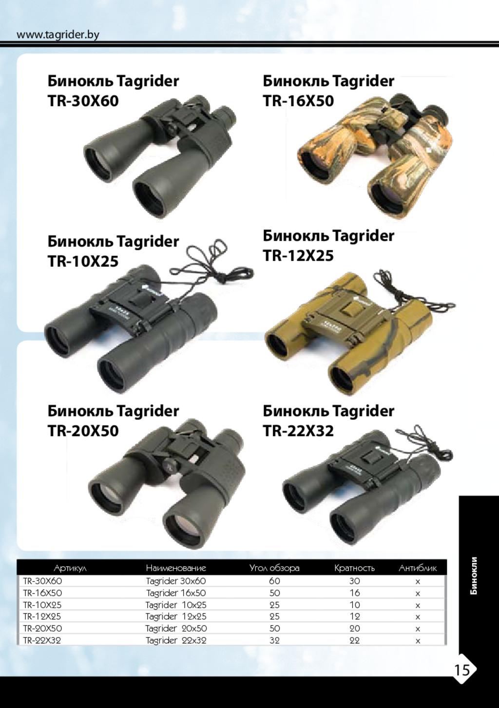 Бинокль Tagrider TR-16X50 Бинокль Tagrider TR-3...