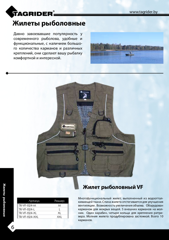 Жилет рыболовный VF Артикул Размер TR-VF-624-M ...