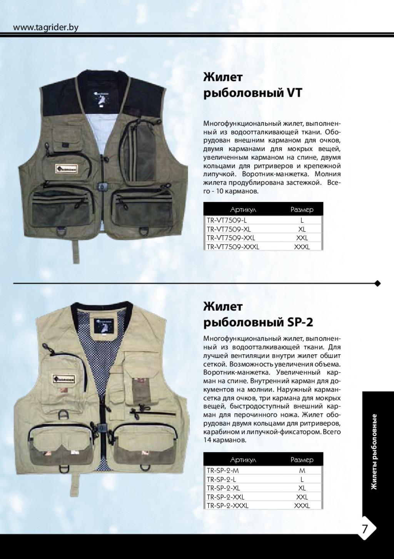Артикул Размер TR-VT7509-L L TR-VT7509-XL XL TR...