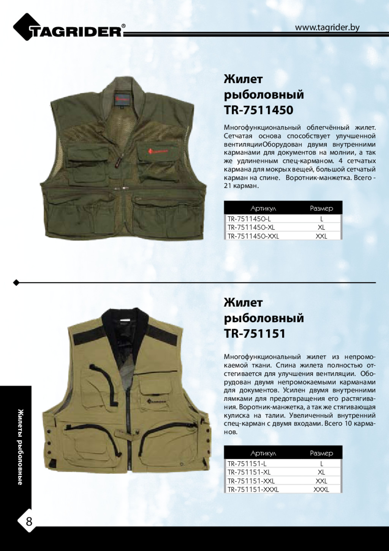 Артикул Размер TR-7511450-L L TR-7511450-XL XL ...
