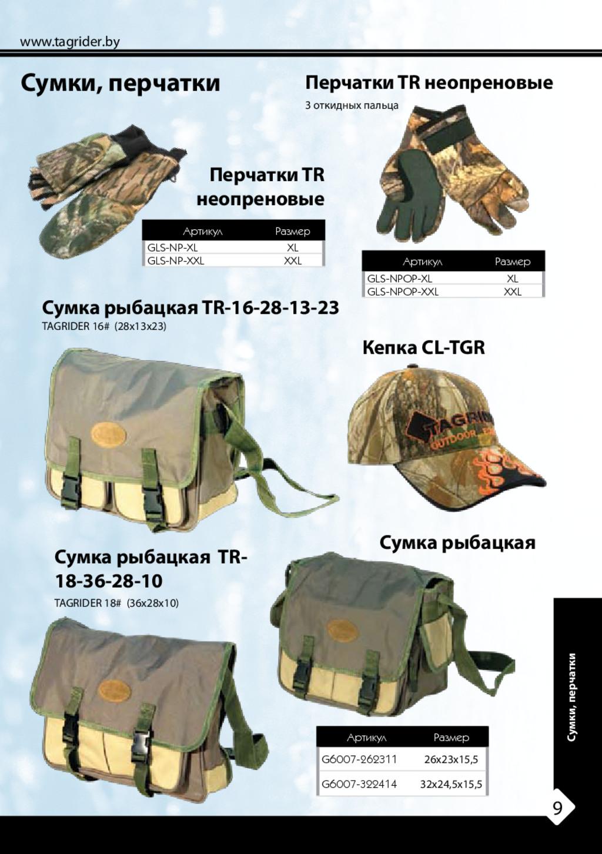Сумка рыбацкая TR-16-28-13-23 Сумка рыбацкая TR...