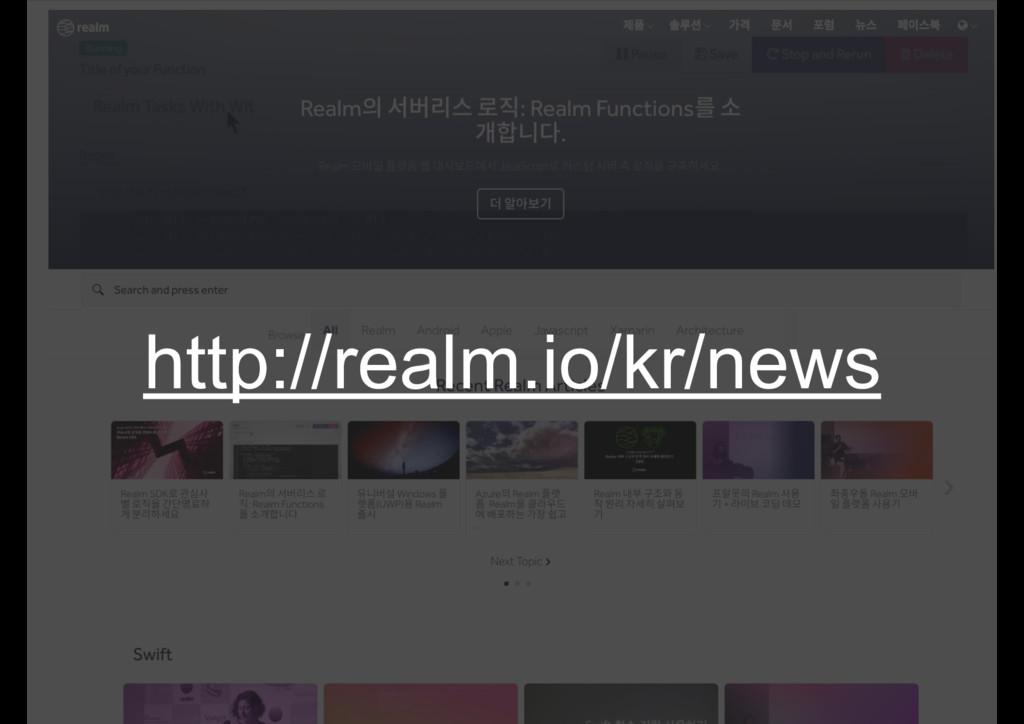 http://realm.io/kr/news