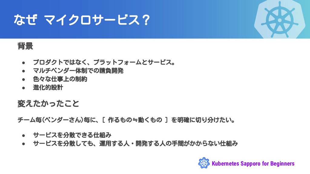 Kubernetes Sapporo for Beginners なぜ マイクロサービス? 背...