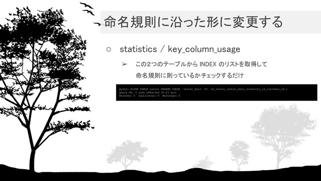 命名規則に沿った形に変更する ○ statistics / key_column_usage...