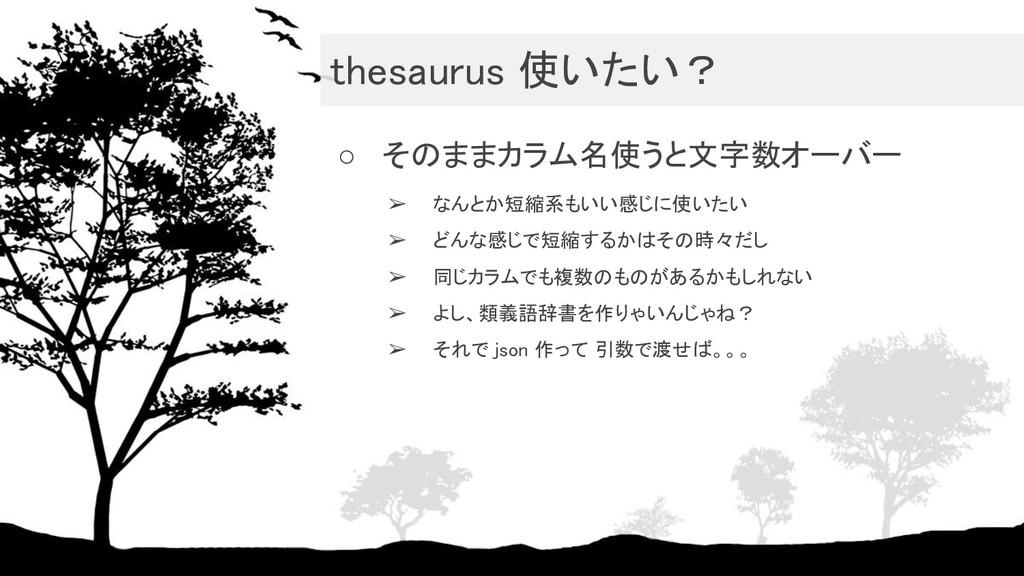 thesaurus 使いたい? ○ そのままカラム名使うと文字数オーバー ➢ なんとか短縮...