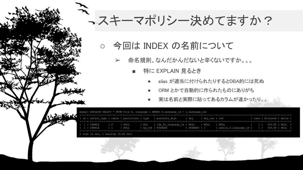 スキーマポリシー決めてますか? ○ 今回は INDEX の名前について ➢ 命名規則、なん...