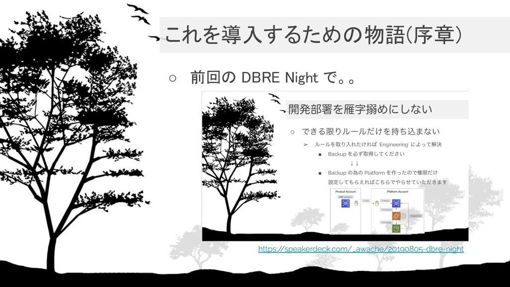 これを導入するための物語(序章) ○ 前回の DBRE Night で。。